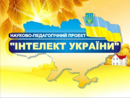 Int ukr2